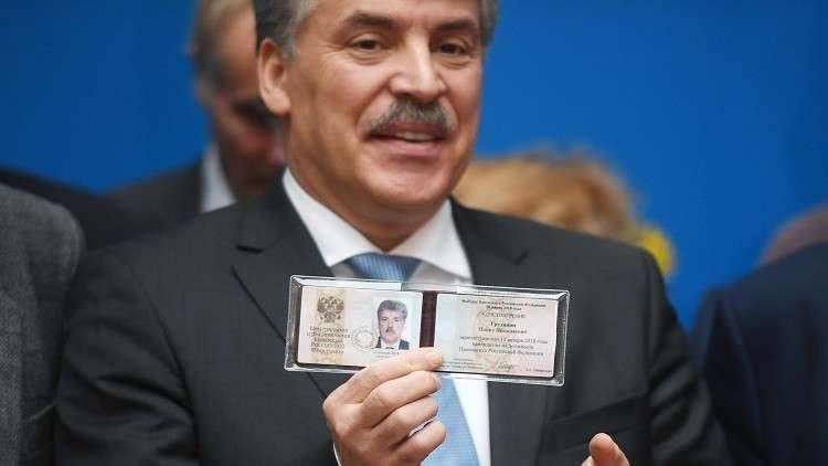 ثاني المرشحين للرئاسة الروسية يسجل رسميا