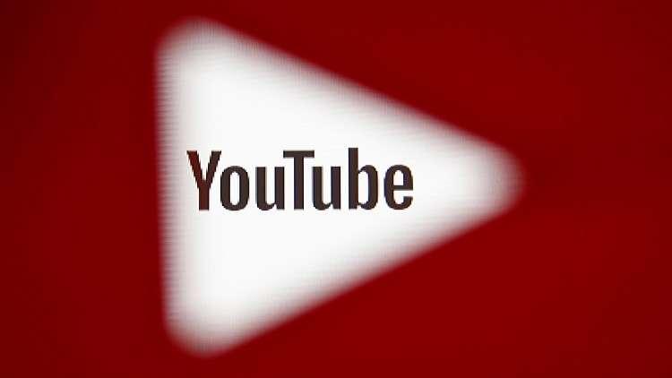 يوتيوب تشدد الرقابة على محتويات القنوات الشهيرة