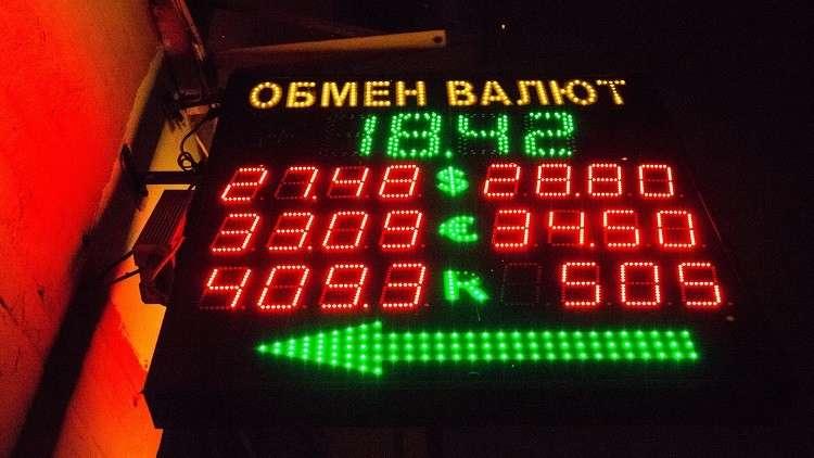 العملة الأوكرانية تهبط إلى أدنى مستوياتها
