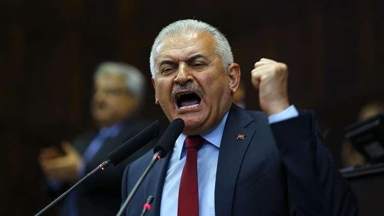 يلدريم: واشنطن تناصب تركيا العداء بوقوفها إلى جانب التنظيمات الإرهابية