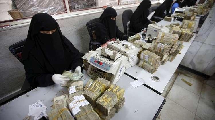 اليمن بحاجة إلى أموال سعودية لوقف تدهور العملة الوطنية