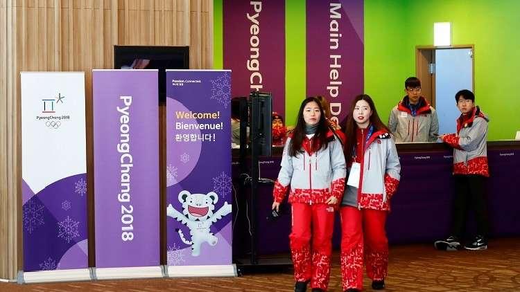 سيئول: الأولمبياد الشتوي أولمبيادنا وليس أولمبياد بيونغ يانغ