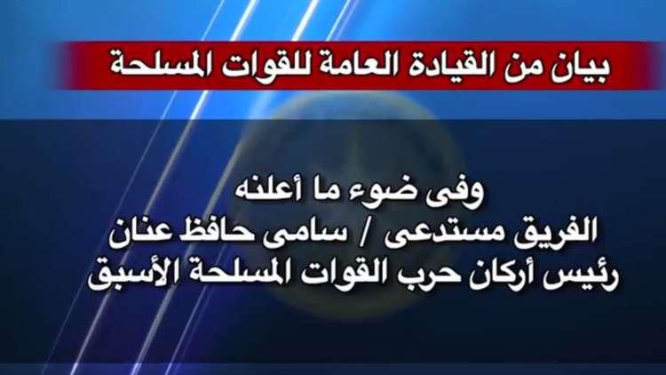 بيان متلفز للقوات المسلحة المصرية بشأن سامي عنان