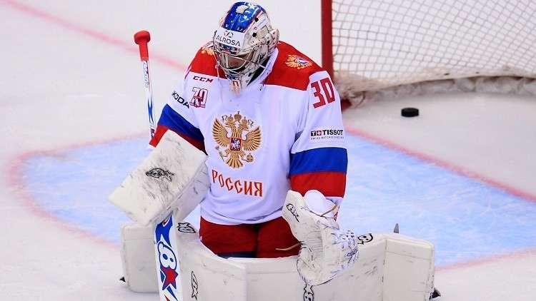 غياب أبرز ركائز منتخب روسيا لهوكي الجليد عن أولمبياد 2018