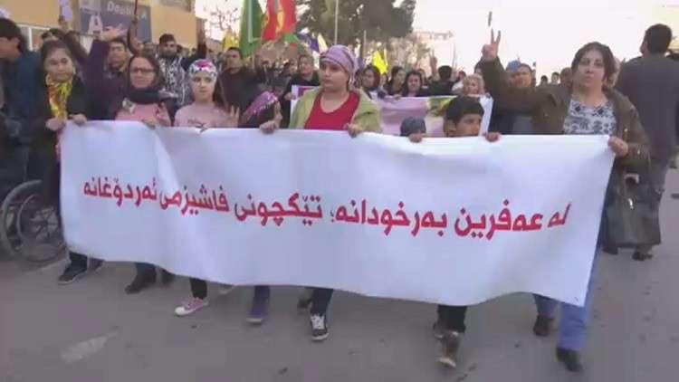 مظاهرات في كردستان العراق ضد عملية عفرين