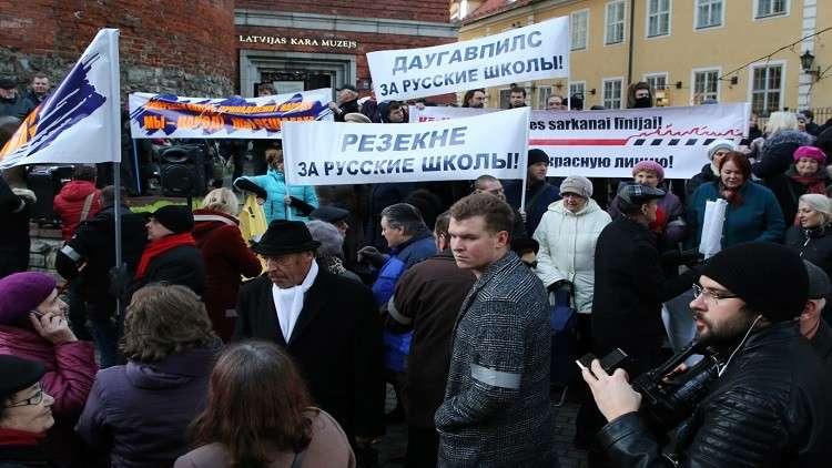 لاتفيا حولت مدارس روسية إلى اللغة اللاتفية