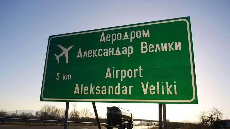 مقدونيا تغير تسمية مطارها