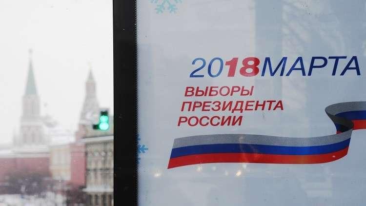 ممثلون عن 30 دولة سيراقبون الانتخابات الرئاسة في روسيا