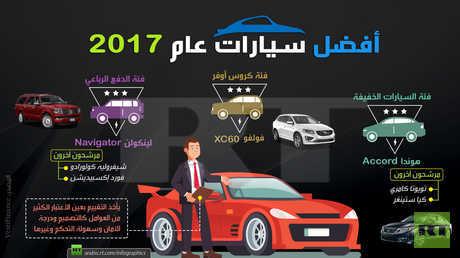 أفضل السيارات لعام 2017
