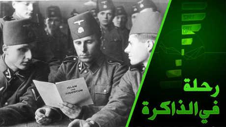 هتلر والعرب والإسلام. من الوثائق المرفوع عنها السرية حديثا