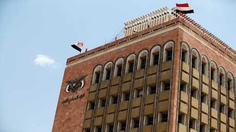 مبنى البنك المركزي اليمني
