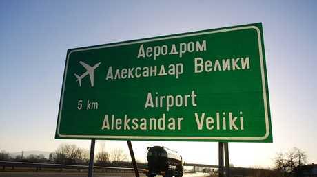 """علامة طريق ترشد إلى مطار """"الاسكندر الكبير"""" في مقدونيا"""