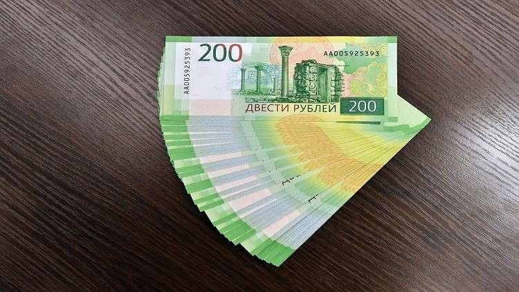 روسيا تلغي الصندوق الاحتياطي