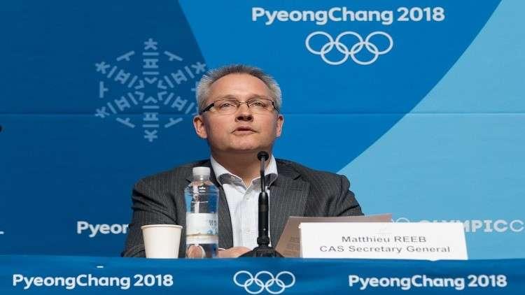 (كاس) تلغي قرار الأولمبية الدولية بإيقاف 28 رياضيا روسيا مدى الحياة