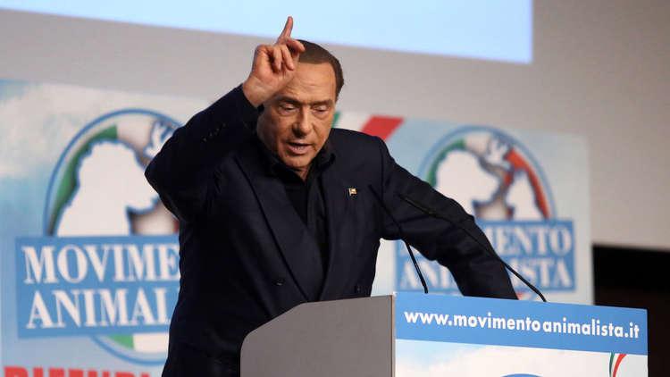 إيطاليا تنتظر عودة برلسكوني إلى الحكم.. فما الذي يقلق واشنطن؟