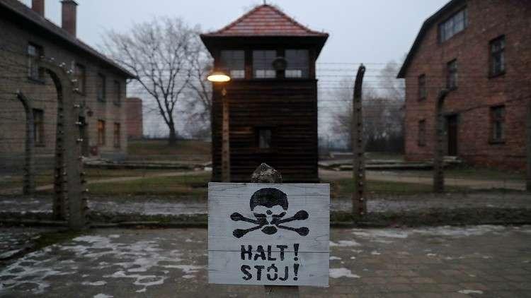 إسرائيل: لا معنى للقاء مجموعة العمل مع بولندا حول الهولوكوست