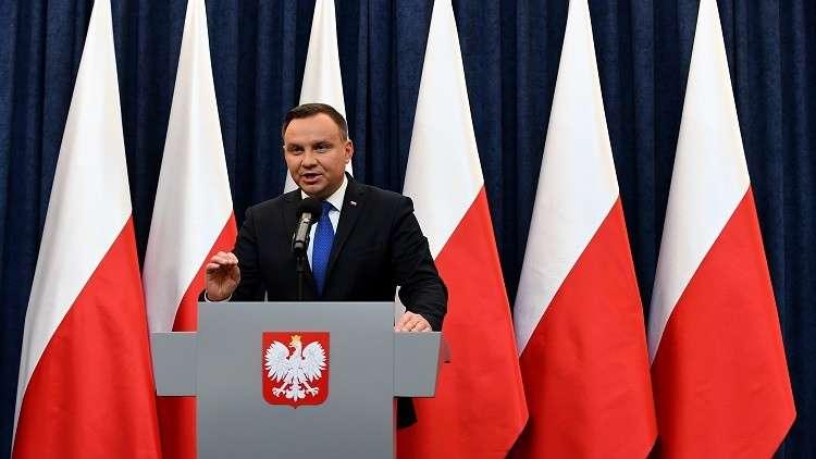 الرئيس البولندي يعتزم توقيع قانون أغضب إسرائيل وأوكرانيا