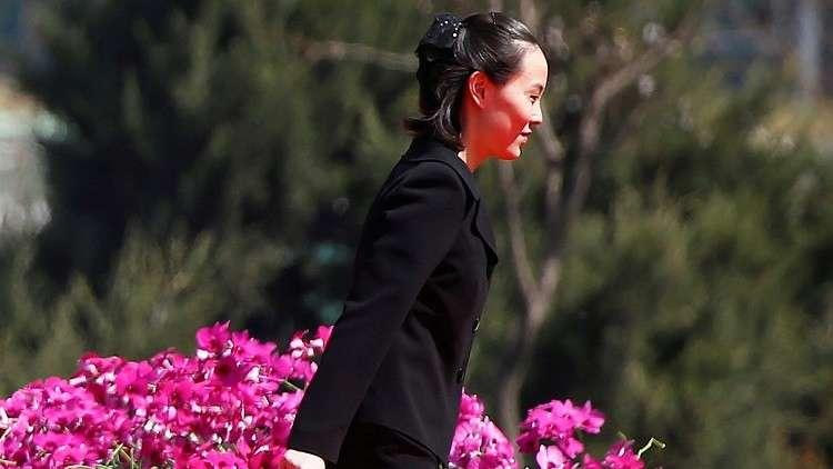 شقيقة كيم جونغ أون ضمن وفد بلادها إلى أولمبياد بيونغ تشانغ