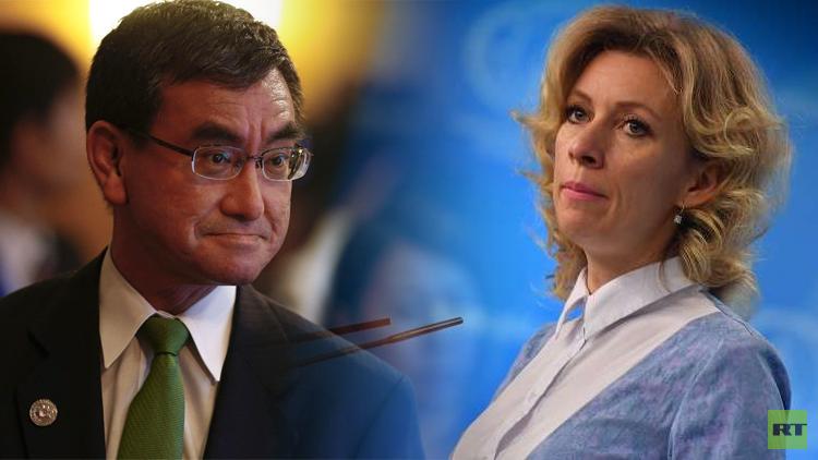 وزير الخارجية الياباني يتهرب من مواجهة ماريا زخاروفا