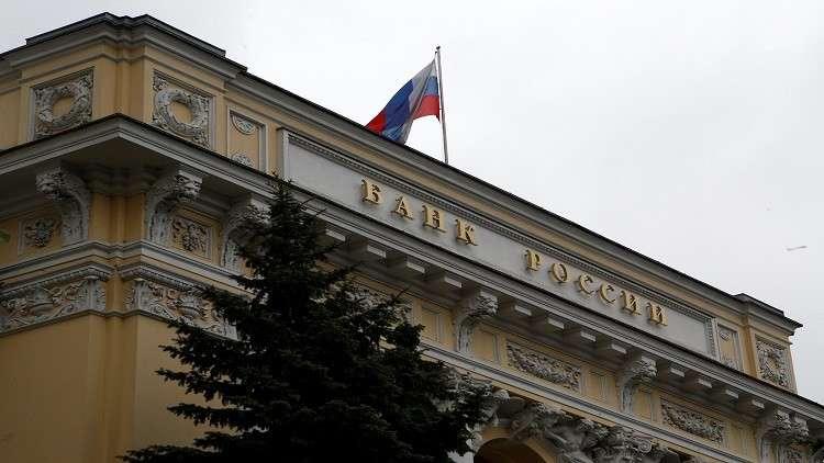 المركزي الروسي يخفض سعر الفائدة الرئيسي حتى 7.5%