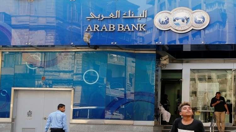 القضاء الأمريكي يلغي حكما بشأن البنك العربي