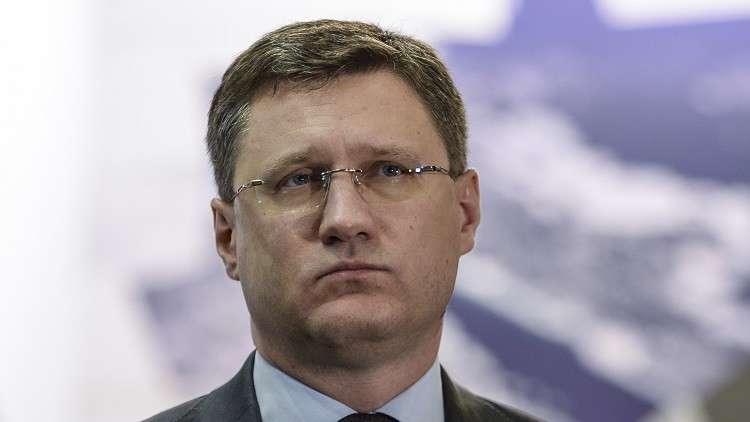 وزير الطاقة الروسي: الخروج من صفقة