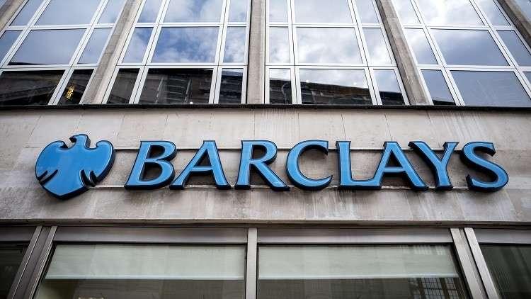 اتهامات جديدة لبنك