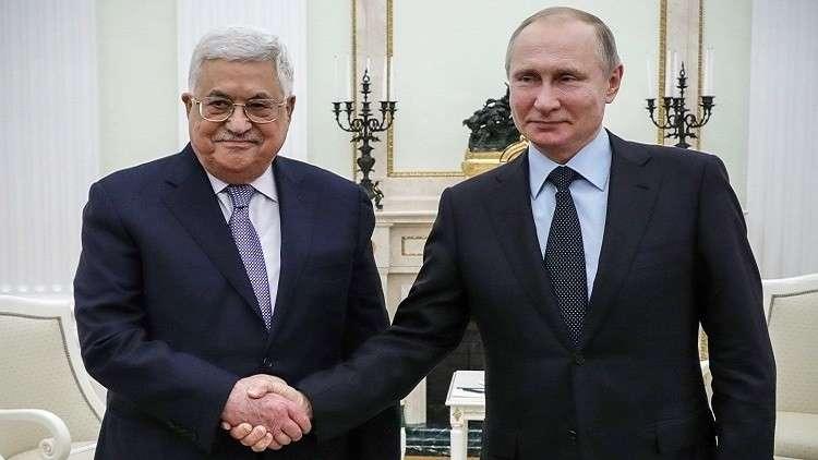 الرئيس الفلسطيني يكشف لبوتين تفاصيل الأزمة مع إدارة ترامب