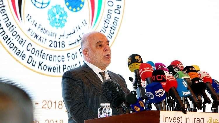 العبادي: العراق فتح باب الاستثمار أمام جميع الدول