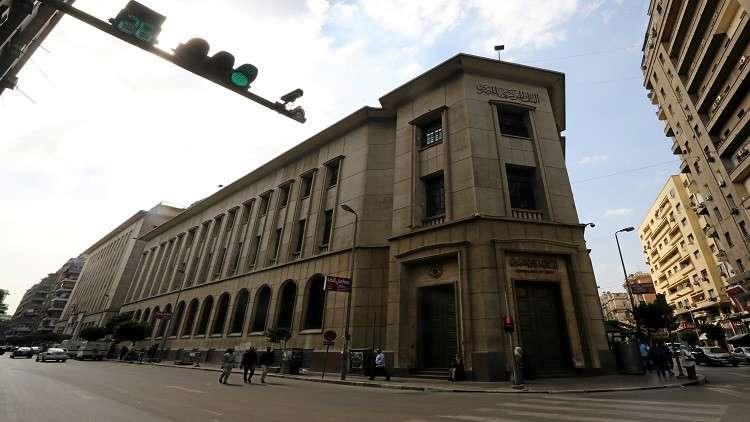 مصر تطرح سندات دولية بقيمة 4 مليارات دولار