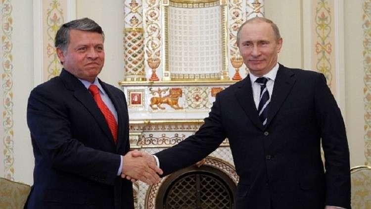 بوتين يبحث غدا مع ملك الأردن الوضع في سوريا والتسوية في المنطقة