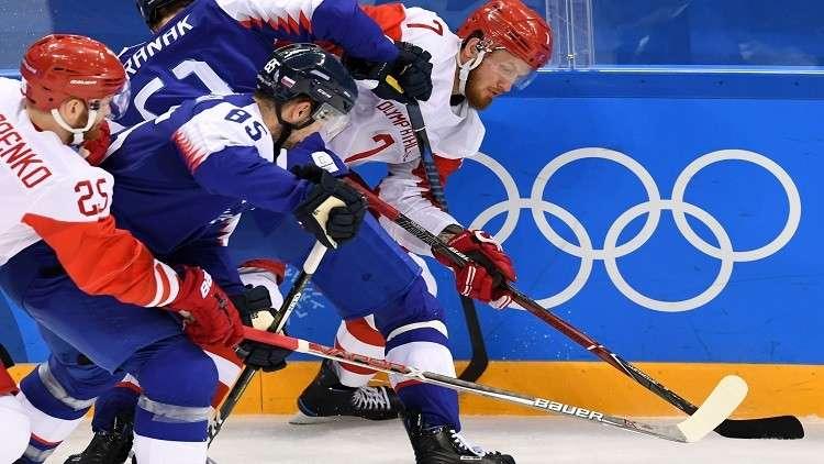 المنتخب الروسي لهوكي الجليد يخسر أولى مبارياته في الأولمبياد