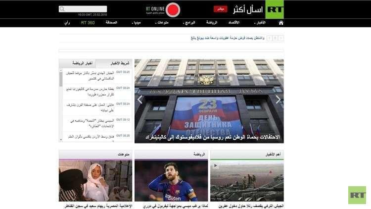 10 سنوات على انطلاق موقع RT بالعربية