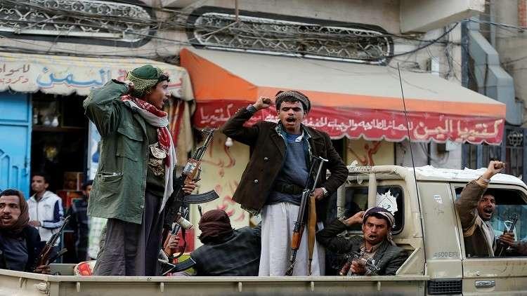 أربع دول تدين إيران وتدعوها للتوقف عن تسليح الحوثيين