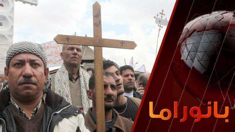 مسيحيو الشرق الأوسط .. المستقبل الغامض