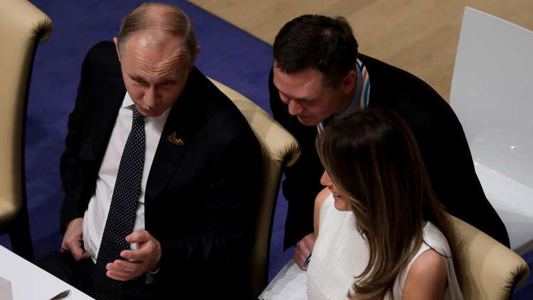 بوتين يكشف عما حدث به ميلانيا ترامب