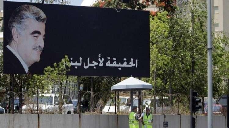 لاهاي: التفجير الذي أودى بحياة رفيق الحريري عام 2005 كان عملا إرهابيا