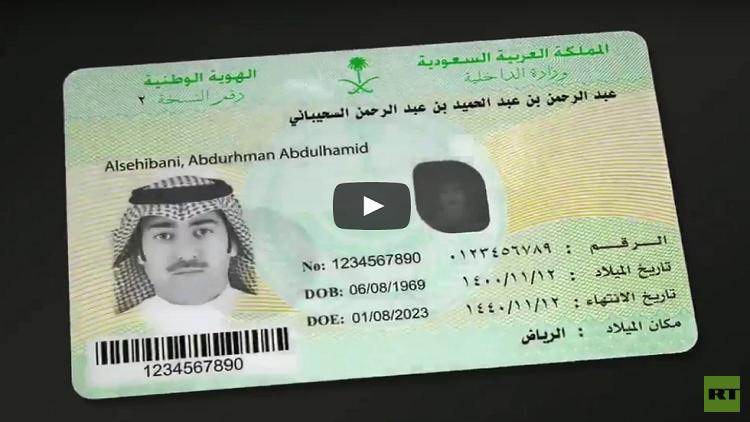 بالفيديو.. تعرف على مزايا بطاقة الهوية السعودية الجديدة