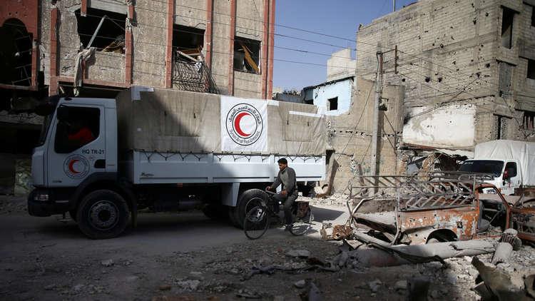 بعد يوم من إيقافها.. قافلة إغاثية توصل مساعدات إلى الغوطة الشرقية