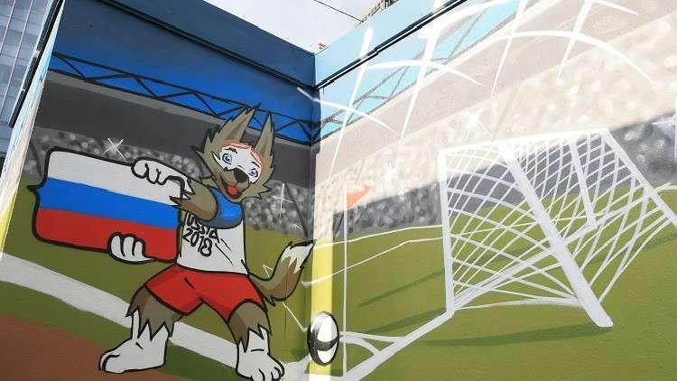 """إطلاق الأغنية الرسمية لمونديال روسيا على """"يوتيوب"""""""