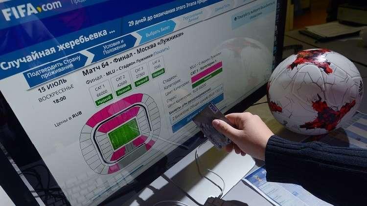 فرصة جديدة أمام عشاق كرة القدم لشراء تذاكر مونديال روسيا