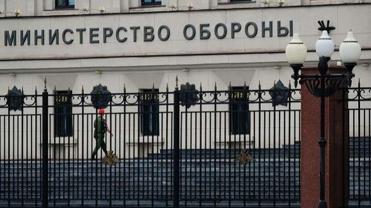 وزارة الدفاع الروسية تحدد موعد التخلص من