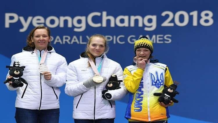 روسيا تحصد 7 ميداليات جديدة في اليوم الرابع من البارالمبياد