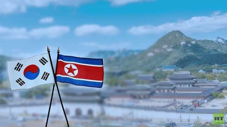 سيئول: إتمام تشكيل لجنة تحضيرية لعقد القمة بين الكوريتين