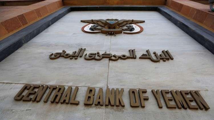 البنك المركزي اليمني- صورة أرشيفية