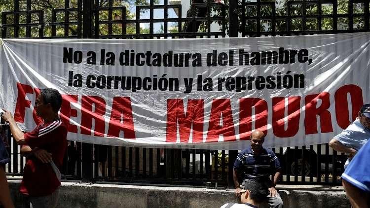 المعارضة الفنزويلية تحتج على موعد إجراء الانتخابات المقبلة
