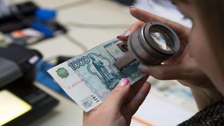 روسيا تجمع 4 مليارات دولار من طرح سندات دولية