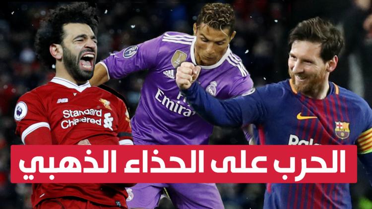 محمد صلاح وميسي ورونالدو يتسابقون لنيل الحذاء الذهبي