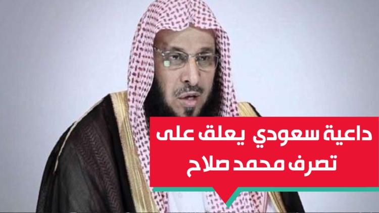 بالفيديو.. كيف وصف داعية سعودي الفرعون محمد صلاح؟
