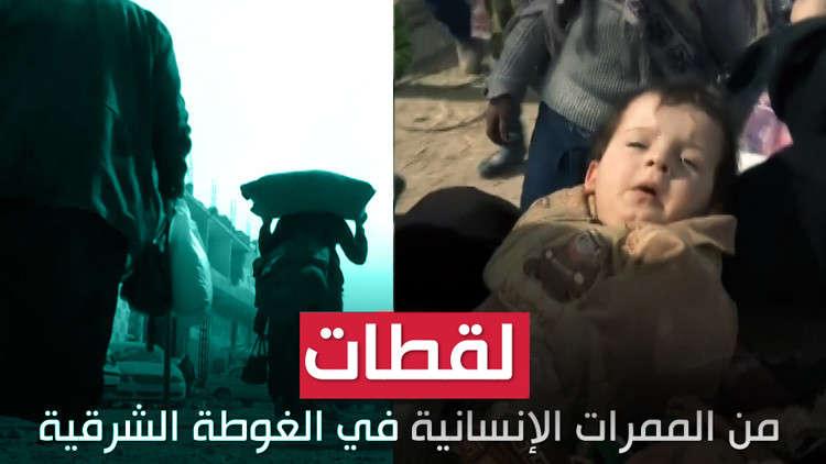 شهادات المدنيين أثناء خروجهم من الغوطة الشرقية
